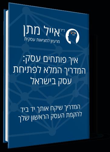 איך פותחים עסק: המדריך המלא לפתיחת עסק בישראל