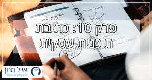 פרק 10 - כתיבת תוכנית עסקית