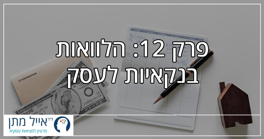 פרק 12 - הלוואות בנקאיות לעסק