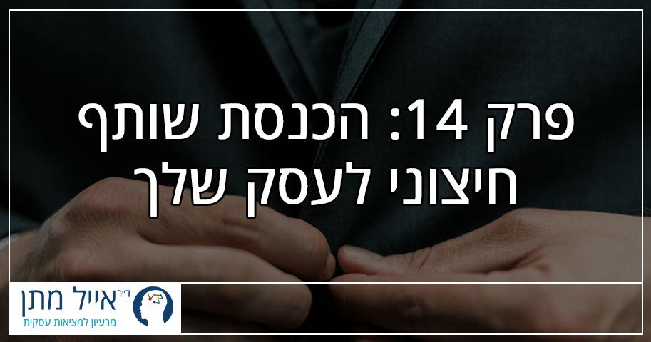 פרק 14 - הכנסת שותף חיצוני לעסק שלך