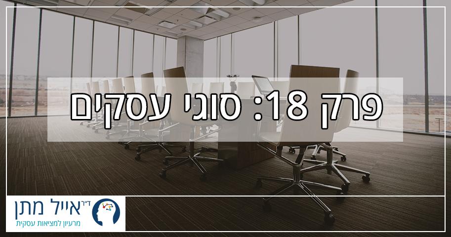 פרק 18 - סוגי עסקים