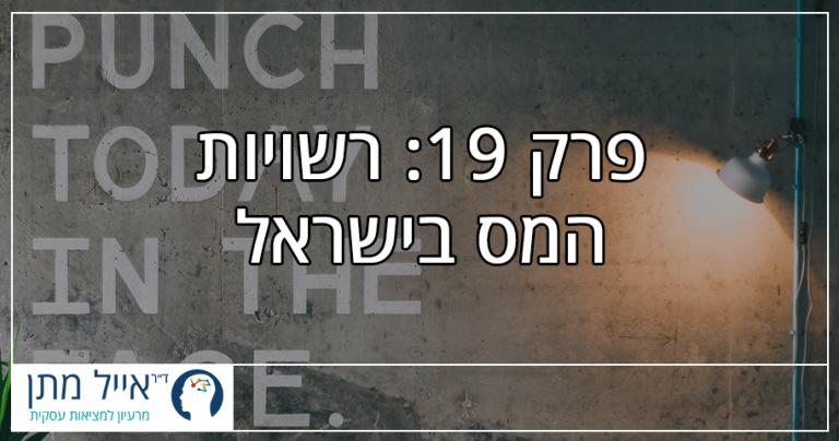 פרק 19 - רשויות המס בישראל