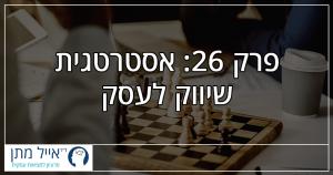 פרק 26 - אסטרטגית שיווק לעסק