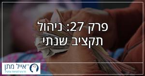 פרק 27 - ניהול תקציב שנתי