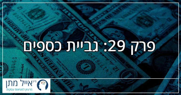 פרק 29 - גביית כספים