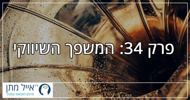 פרק 34 - המשפך השיווקי