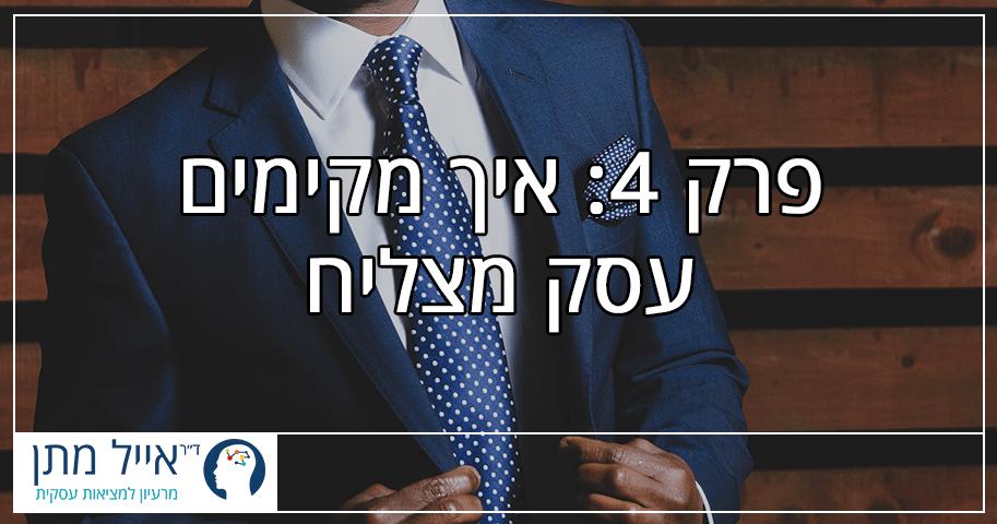 פרק 4 - איך מקימים עסק מצליח