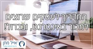 המדריך לעסקים שרוצים למכור באינטרנט, ובגדול!