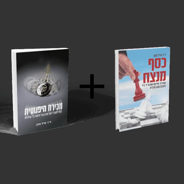 סט ספרים כסף מנצח ומכירה היפנוטית